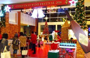 クリスマスワインフェスティバル