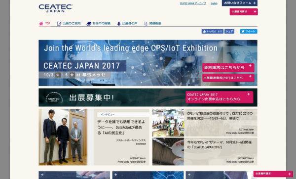 CEATEC JAPAN 2017