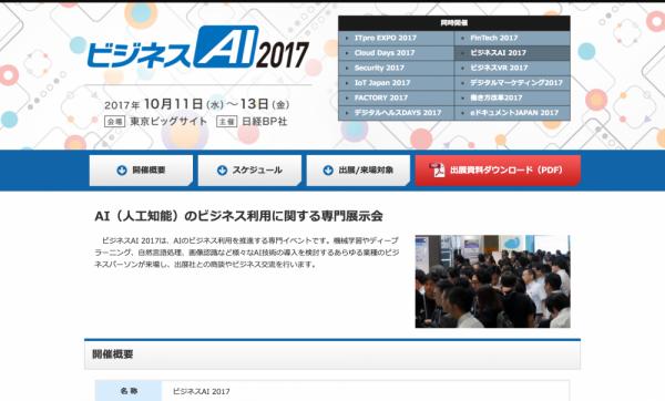 ビジネスAI 2017