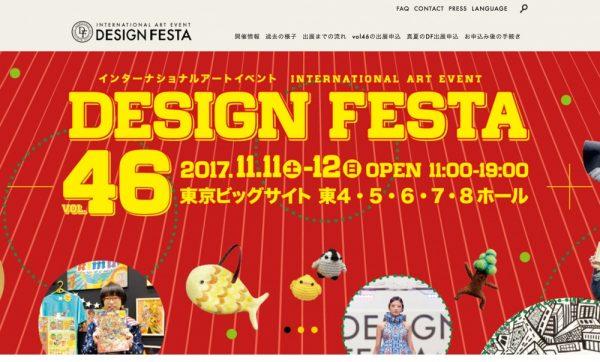 デザインフェスタ46
