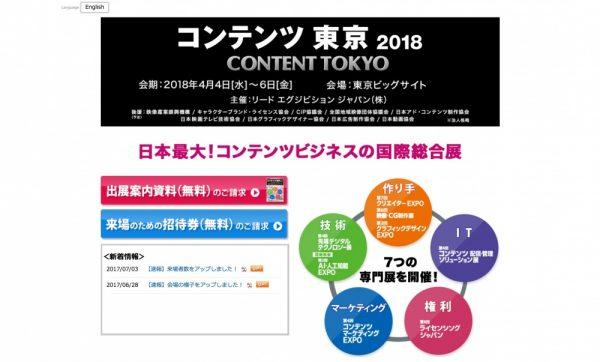 コンテンツ東京2018
