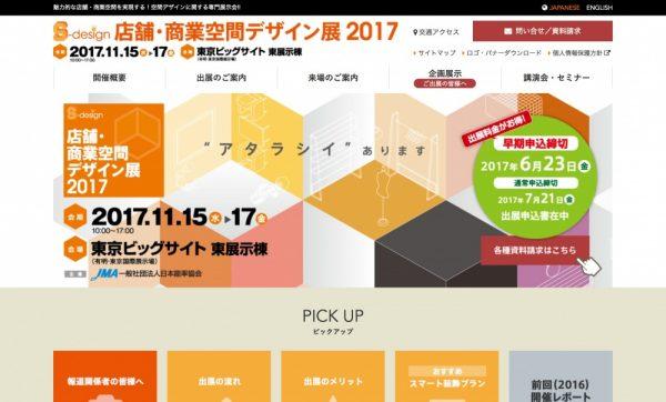 店舗・商業空間デザイン展2017