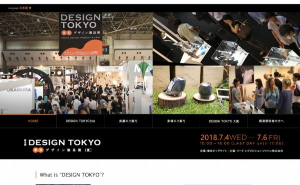 DESIGN TOKYO2018